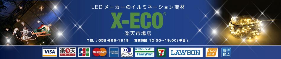 イルミネーションX-ECO 楽天市場店:イルミネーション,LED照明等を取り扱っております