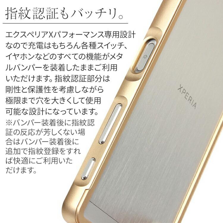cdf69c1e83 楽天市場】Xperia X Performance SO-04H SOV33 アルミバンパー 側面保護 ...