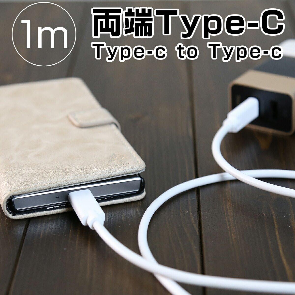 メール便送料無料 USB type-c 両端Type-Cケーブル 送料無料 タイプC 充電ケーブル エクスペリア Xperia ゼンフォン 超激安特価 ZenFone4Pro XZ1コンパクト ニンテンドースイッチ ノバ2 XZ1 ZenFone4 nova2 定価 HUAWEI ファーウェイ ZenFone
