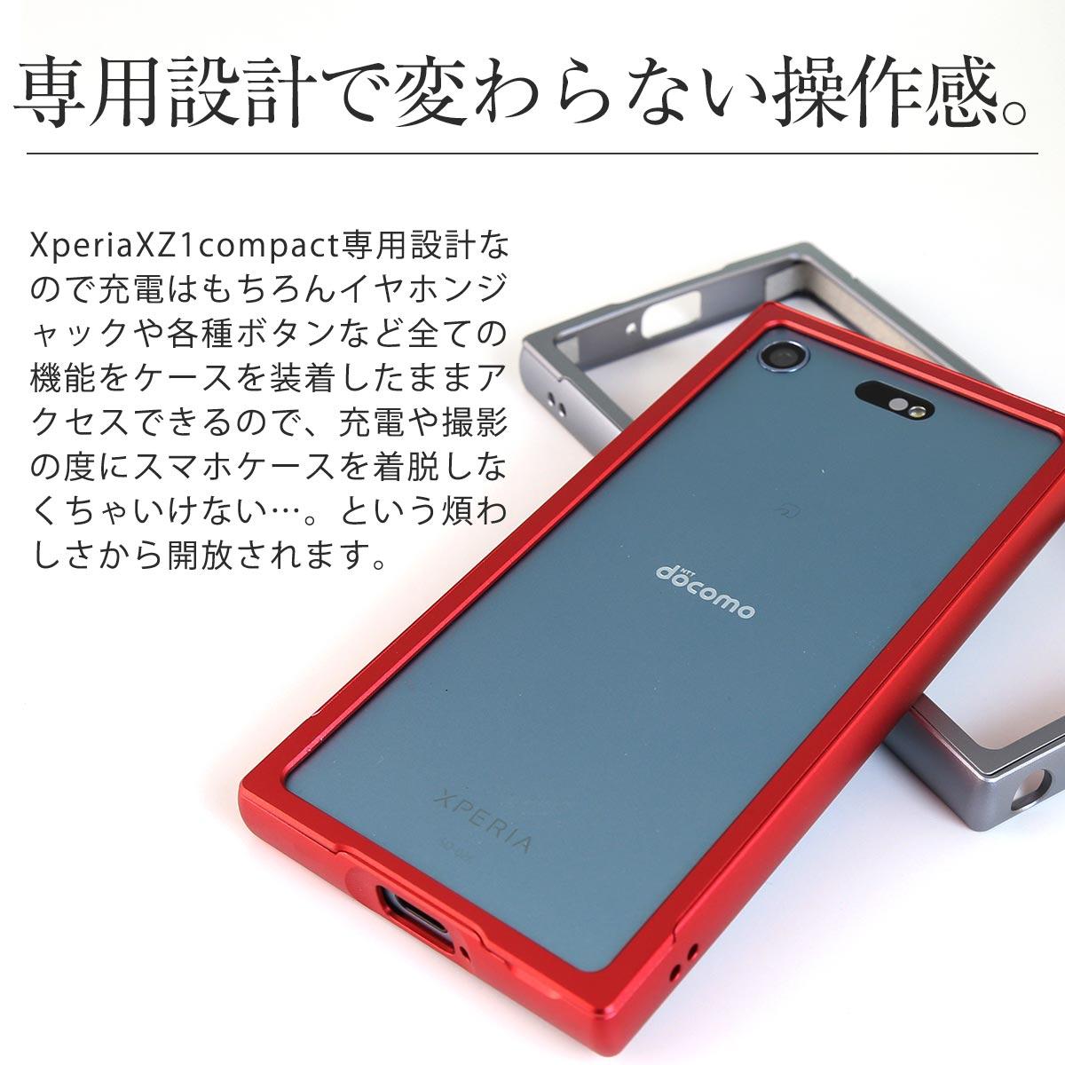 0f09131fd4 楽天市場】Xperia XZ1 Compact SO-02K アルミメタルバンパー ...