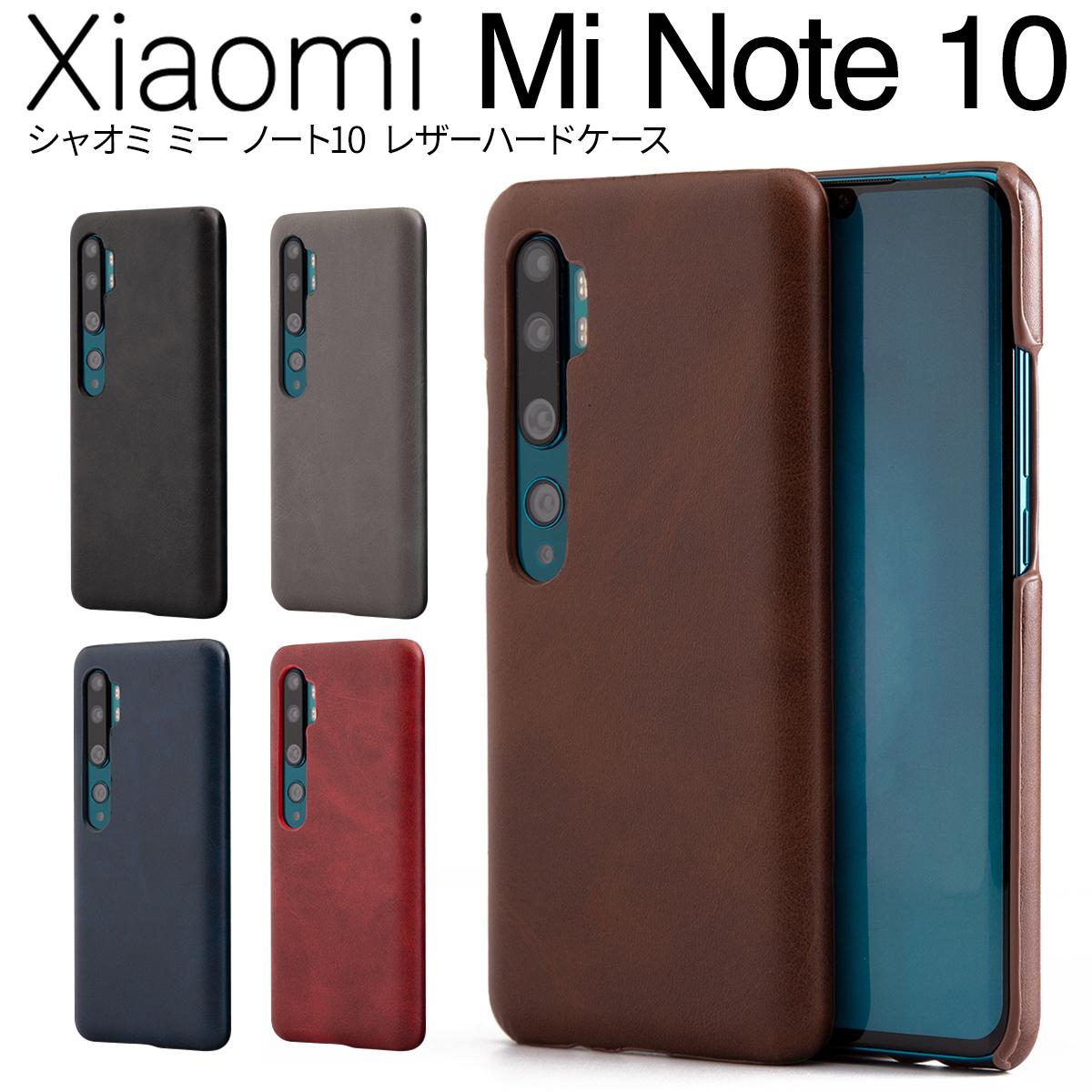 レザーハードケース 入荷予定 上質 Xiaomi Mi Note 10 スマホケース 韓国 スマホ カバー 人気 かっこいい 革 ビジネス レザー おしゃれ