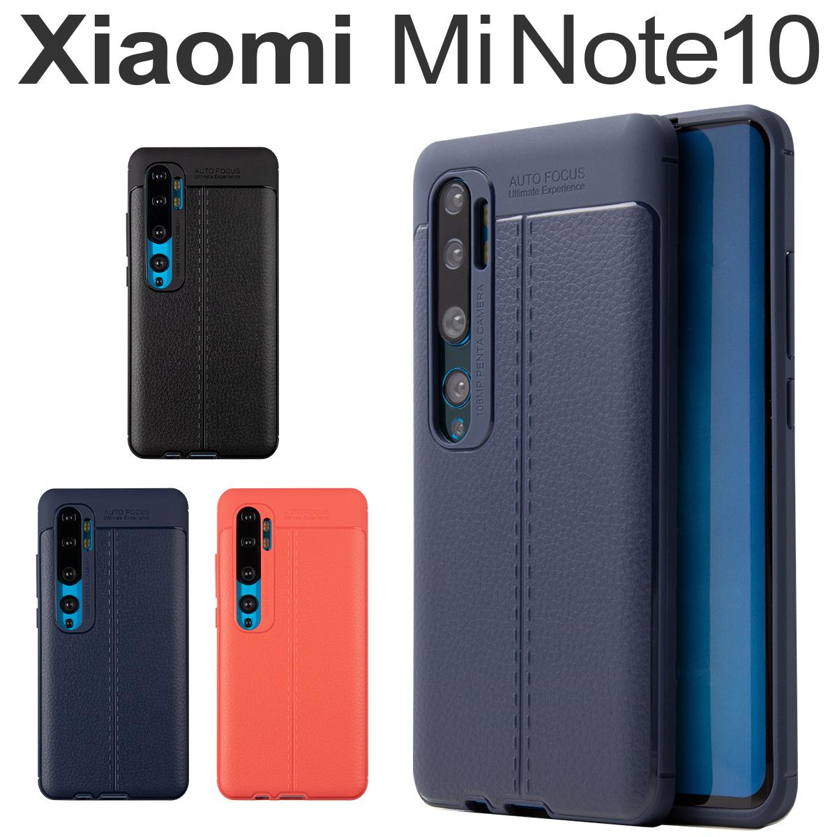レザー調TPUケースXiaomi Mi 特売 Note 10 Xiaomi スマホケース 韓国 シャオミ スマホ 人気 レザー革調 おすすめ おしゃれ かっこいい レザー調TPUケース カバー 大放出セール ケース