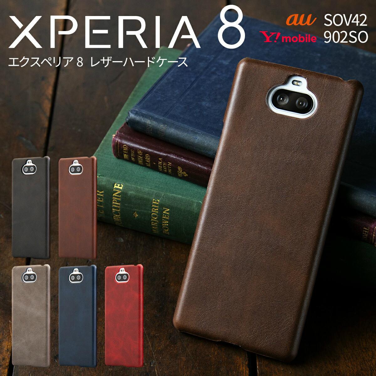 メール便送料無料 Xperia 8 SOV42 902SO レザーハードケース lite スマホケース 韓国 特価品コーナー☆ J3273 人気 スマホ おしゃれ おすすめ カバー ケース スマートフォン かっこいい エクスペリア8 革 気質アップ