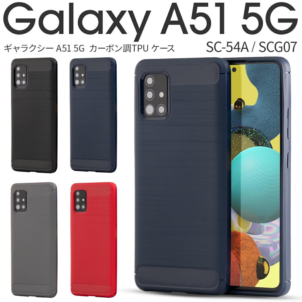 カーボン調TPUケース Galaxy A51 5G SCG07 ケース スマホケース シンプル 安心の実績 高価 買取 強化中 ギャラクシー 贈呈 カバー オシャレ サムスン おしゃれ カーボン