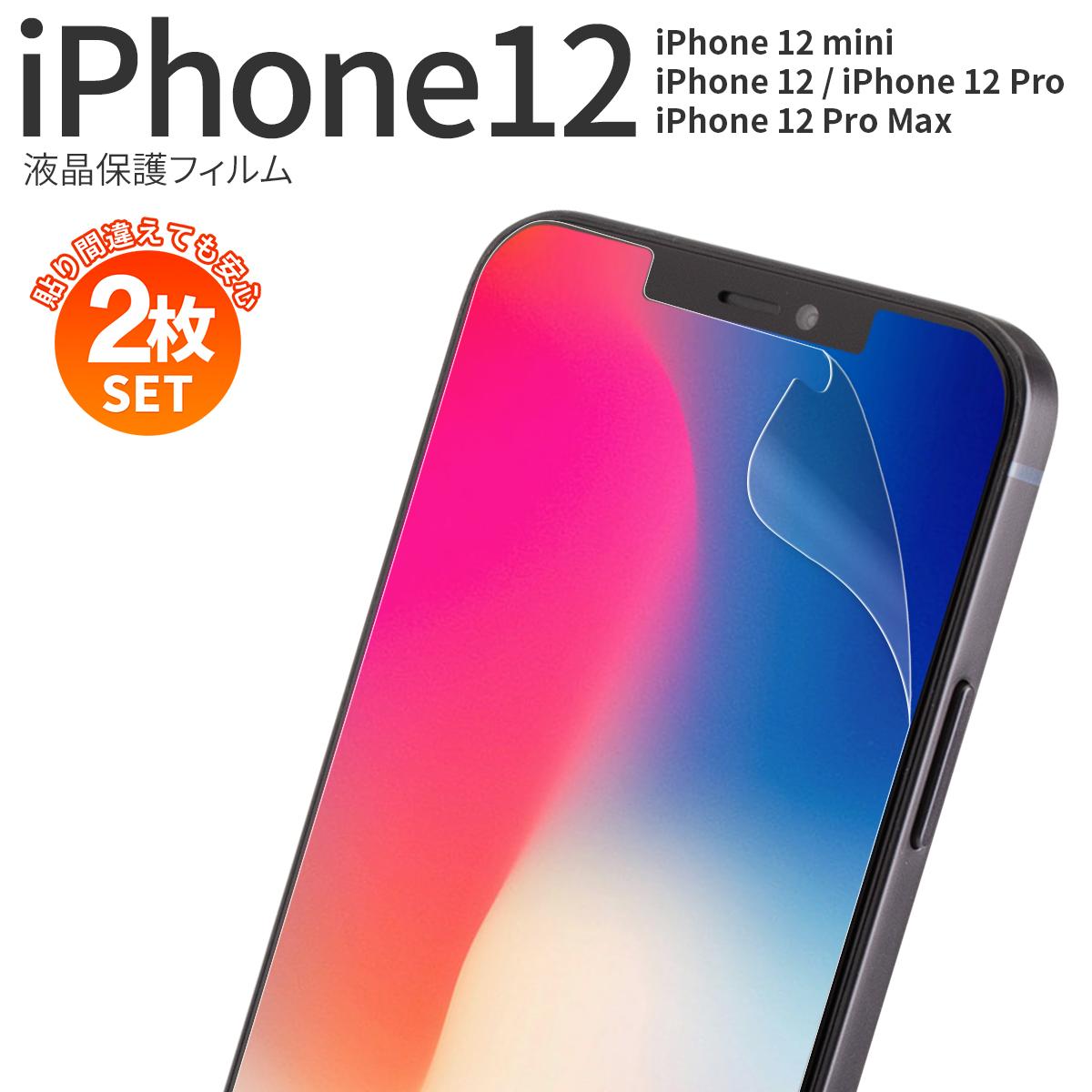 液晶保護フィルム 情熱セール iPhone12mini iPhone12 iPhone12Pro iPhone 12 Pro Max お見舞い フィルム 人気 ブルーライトカット サラサラ おすすめ 指紋 アンチグレア mini sale