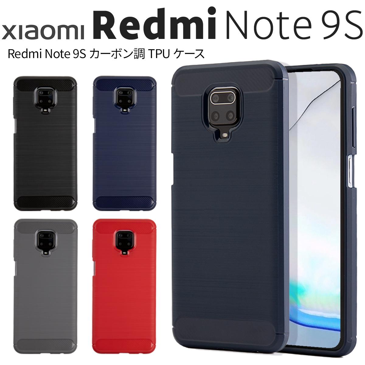 メール便送料無料 Redmi Note 9S カーボン調TPUケース スマホケース 供え 韓国 スマホ ケース カバー Xiaomi かっこいい 耐久 シンプル スタイリッシュ 耐衝撃 シャオミ アンドロイド 背面カバー スマホカバー 販売実績No.1 丈夫