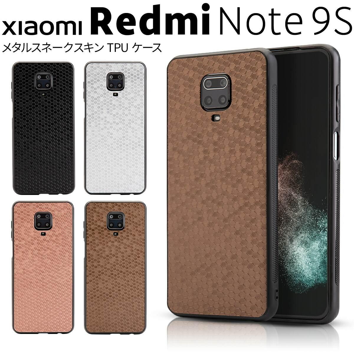 メール便送料無料 Redmi Note 9S メタルスネークスキン TPUケース 正規激安 スマホケース 韓国 スマホ ケース カバー メタリック かっこいい メタル おすすめ シャオミ 送料0円 おしゃれ うろこ Xiaomi メタルプレート 人気