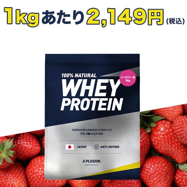 エクスプロージョン プロテイン 100%ホエイプロテイン ストロベリー味 3kg 日本製 男性 女性 X-PLOSION