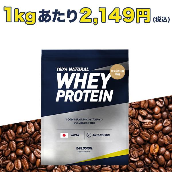 エクスプロージョン プロテイン 100%ホエイプロテイン カフェオレ味 3kg 日本製 男性 女性 X-PLOSION