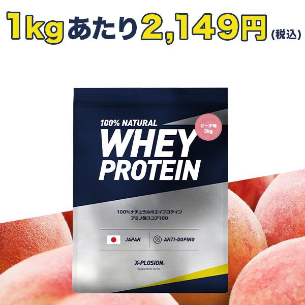 エクスプロージョン プロテイン 100%ホエイプロテイン ピーチ味 3kg 日本製 男性 女性 X-PLOSION