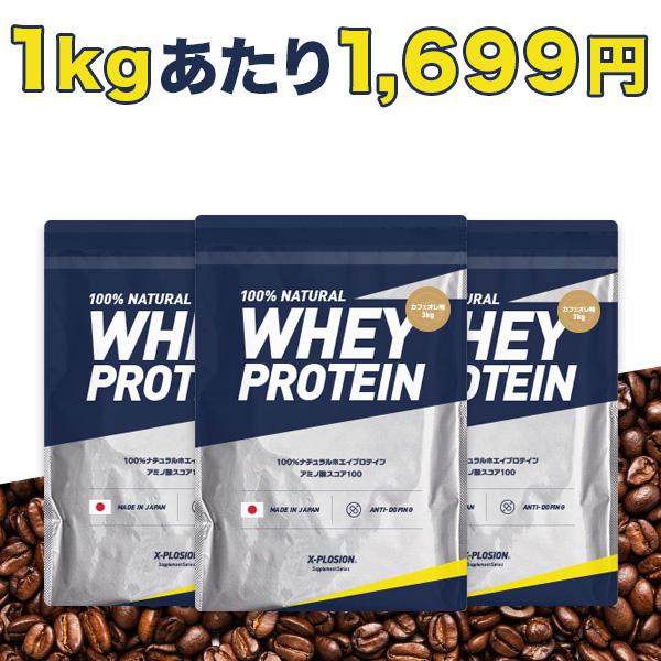 エクスプロージョン プロテイン 100%ホエイプロテイン カフェオレ味 3個セット 3kg×3個 合計9kg 日本製 男性 女性 X-PLOSION