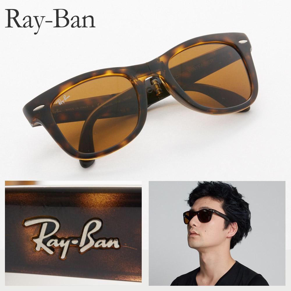 レイバン サングラス メンズ RAY-BAN 【FOLDING WAYFARER:ウェイファーラー】 RB4105 710 50 ダークブラウン系 【sum】【hkc】【sef】