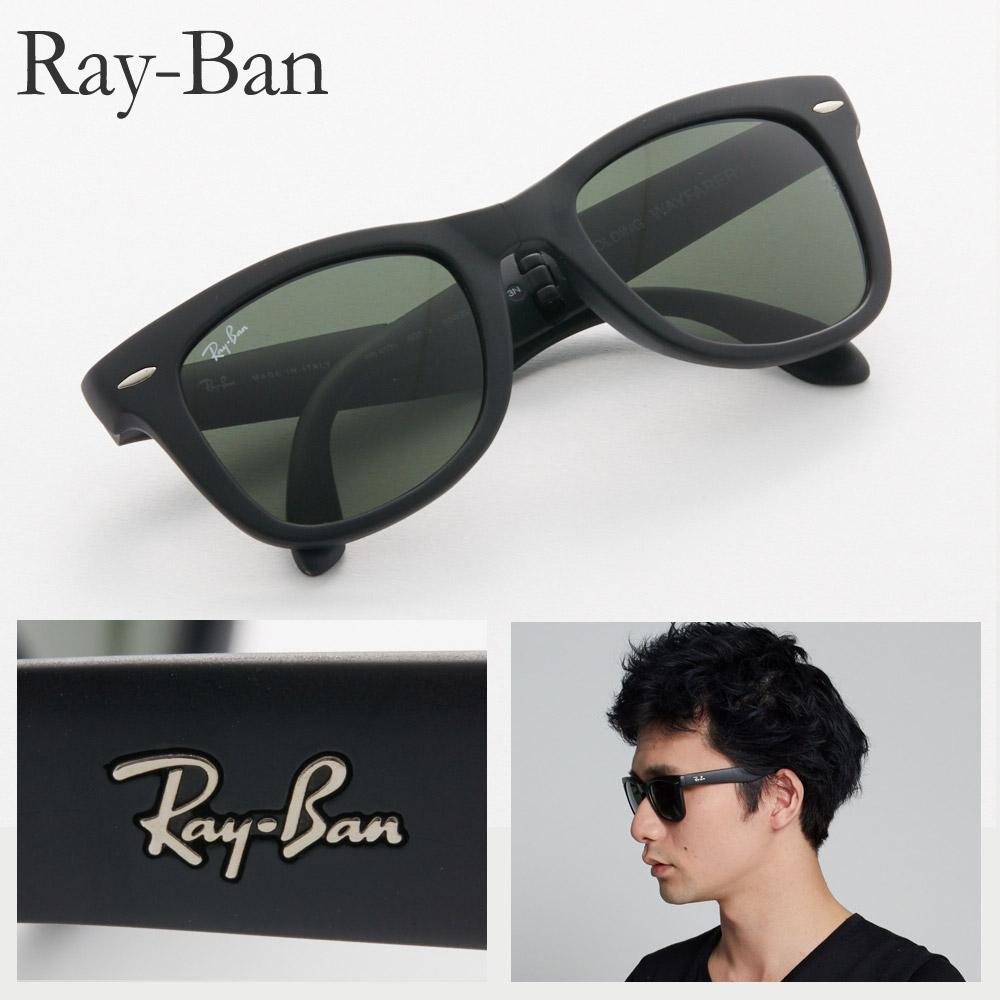 レイバン RAYBAN サングラス メンズ レディース RB4105 601S 50 【WAYFARER FOLDING:ウェイファーラーフォールディング】 ブラック系