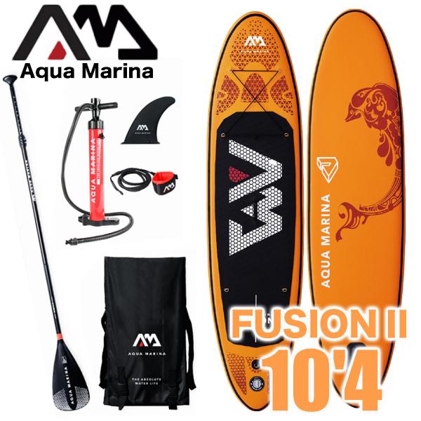 送料無料 インフレータブル SUP FUSION 10'4 AQUA MARINA アクアマリーナ スタンドアップパドルボード ヨガ フィッシング パドル サーフィン