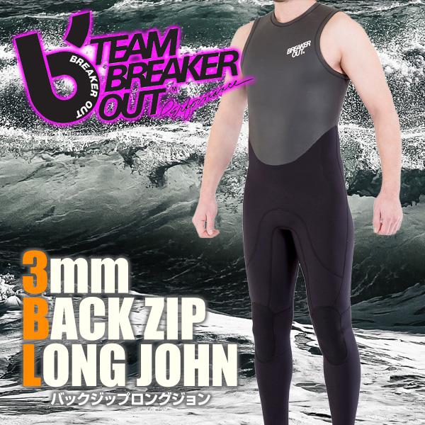 日替りセール ウェットスーツ メンズ ロングジョン 3mm ウエットスーツ サーフィン ダイビング ブレーカーアウト