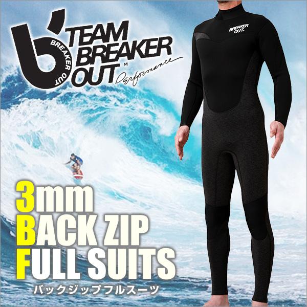ウェットスーツ メンズ フルスーツ 3mm ウエットスーツ サーフィン ダイビング ブレーカーアウト