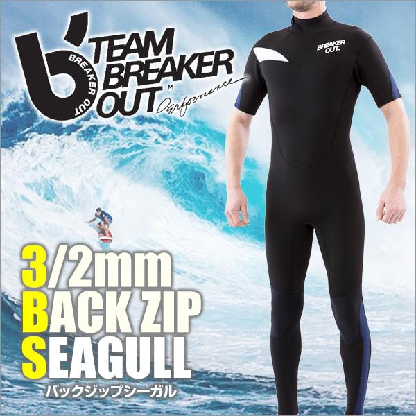 ウェットスーツ メンズ シーガル 3mm/2mm ウエットスーツ サーフィン ダイビング ブレーカーアウト