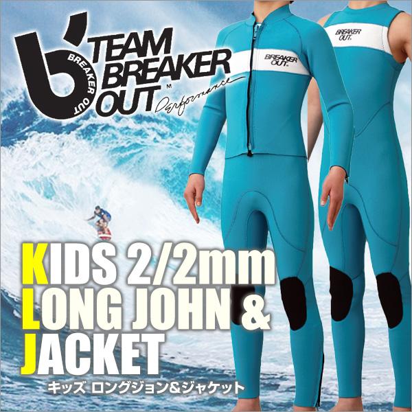 ウェットスーツ キッズ2mm ロングジョン&ジャケット BREAKER OUT 子供用 ブレーカーアウト サーフィン SUP ダイビング