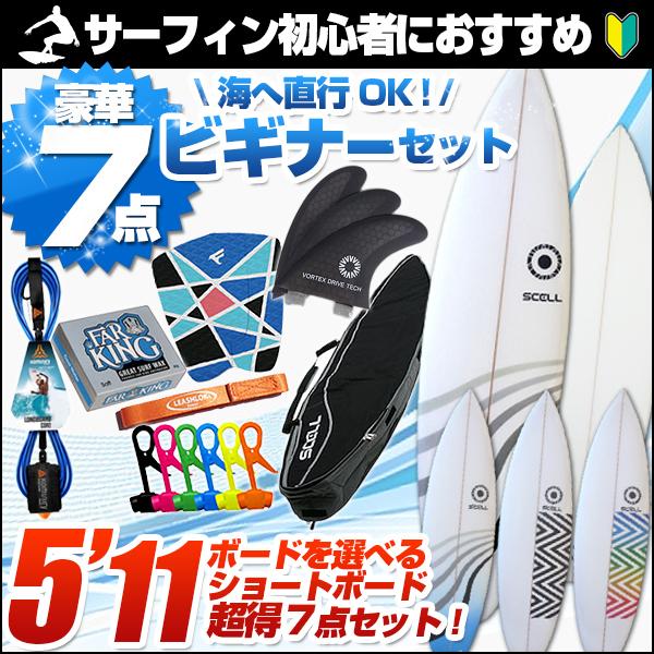 サーフボード ショートボード 5'11 ビギナー7点セット 選べるボード 第3弾 サーフィン 初心者 セット