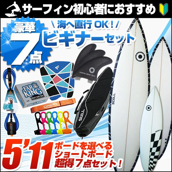 サーフボード ショートボード 5'11 ビギナー7点セット 選べるボード サーフィン 初心者 セット