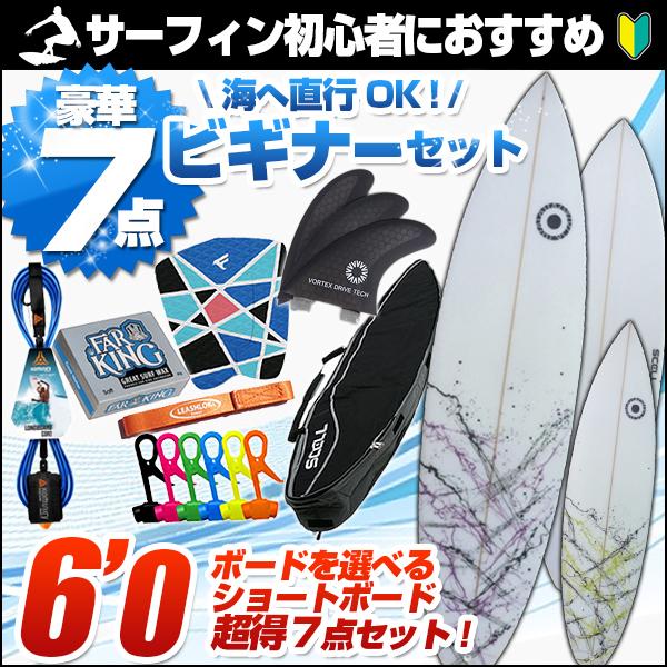 サーフボード ショートボード 6'0 ビギナー7点セット 選べるボード 第4弾 サーフィン 初心者 セット
