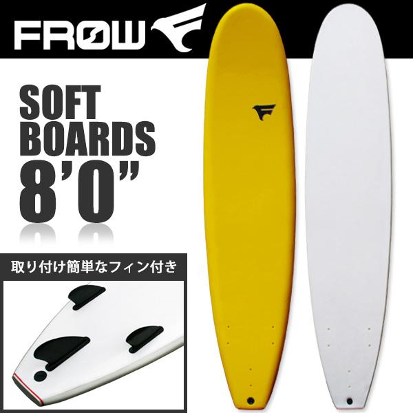 ソフトボード サーフボード 8'0 ファンボード イエロー フィン付属 サーフィン 初心者 子供 親子 FROW