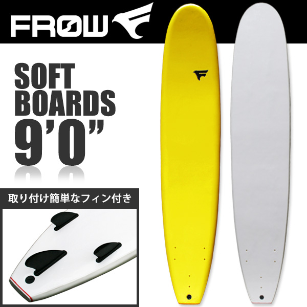 [ポイント10倍]ソフトボード サーフボード 9'0 ロングボード イエロー フィン付属 サーフィン 初心者 子供 親子 FROW