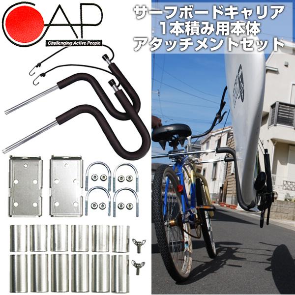 サーフボード キャリア CAP キャップ 自転車キャリア 1本積み アタッチメント セット アルミ製 ステンレス サーフボード サーフィン 希望小売価格の5%OFF