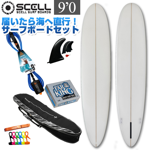 サーフボード セット 9'0 ロング ビギナー6点セット サーフィン 初心者 セミロングボード SCELL