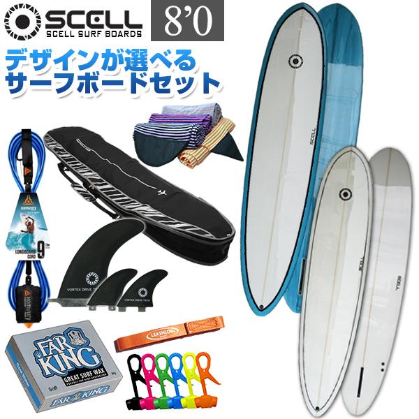 サーフボード セミロング 8'0 ビギナー7点セット 選べるボード サーフィン 初心者 セミロングボード セット