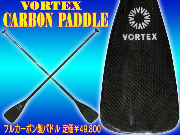 VORTEX カーボン製SUP用パドル スタンドアップパドルボード 長さ調整可能! クルージング カヤック 櫂