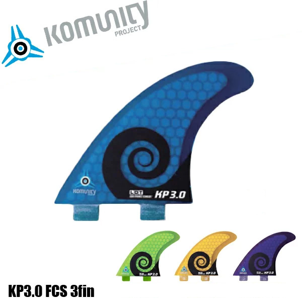 Komunity FCS フィン トライフィン KP3.0 エフシーエス サーフィン サーフボード 基本送料無料