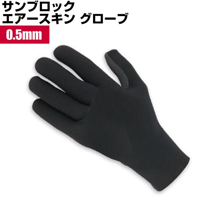 日本正規品 エックススポーツ サーフィン グローブ サンブロック 0.5mm エアースキン 薄手 即出荷 SRS 希望小売価格の10%OFF SUP 日焼け防止 マリンレジャー 紫外線対策