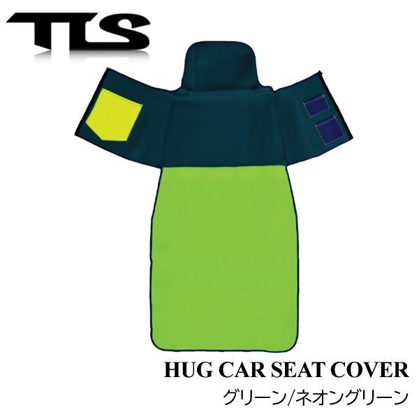TOOLS 防水シートカバー HUG グリーン/ネオングリーン フロントシート用 ポケット付 ウェット素材 ウェットスーツ 水着 TLS ツールス サーフィン 海水浴