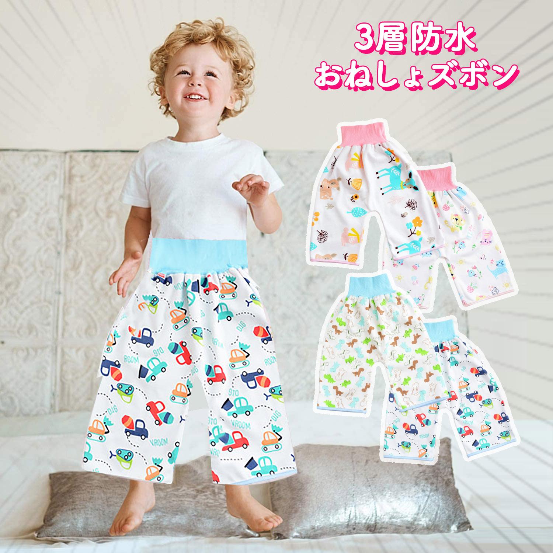 防水加工 大決算セール 3層構造 2~5歳 おねしょパジャマ おねしょガード おねしょズボン おねしょケット おねしょ対策 子供用パジャマ おねしょパンツ 高級品 送料無料 トレーニングパンツ トレパン