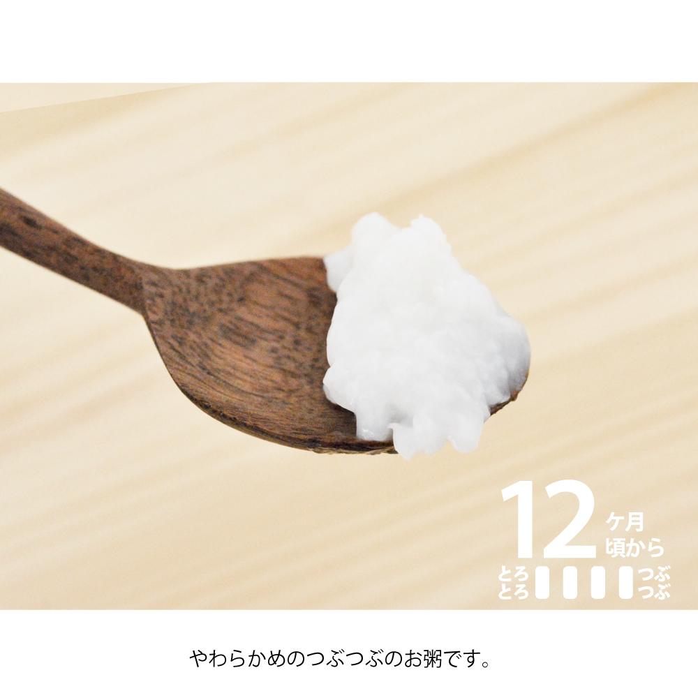 (プレーン&だし仕立て) 80g×12個セット 【12ヶ月頃から】 無添加仕上げの離乳食・赤ちゃんのためのお粥