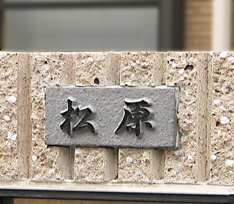 【送料無料】浮彫のお名前は運気も上がるといいます天然石表札 浮彫仕上げ