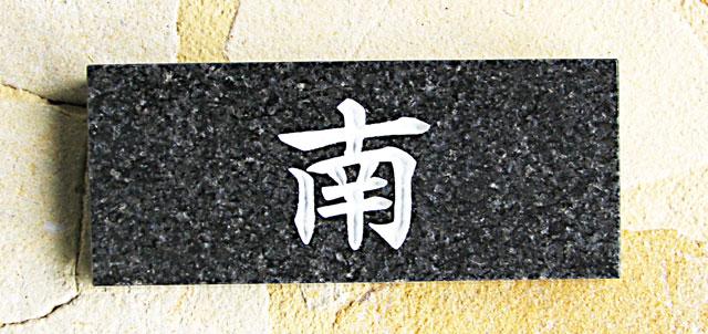 【送料無料】天然石の表札ジャモン御影