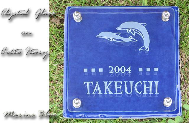 コットのブルーの上を爽快に泳ぐイルカの親子クリスタルガラスとコットイタリーのコラボレート表札