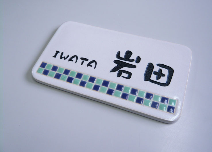 陶芸家が作る味わいのある表札作家陶器表札TA-4【TOKAI0901smtb】