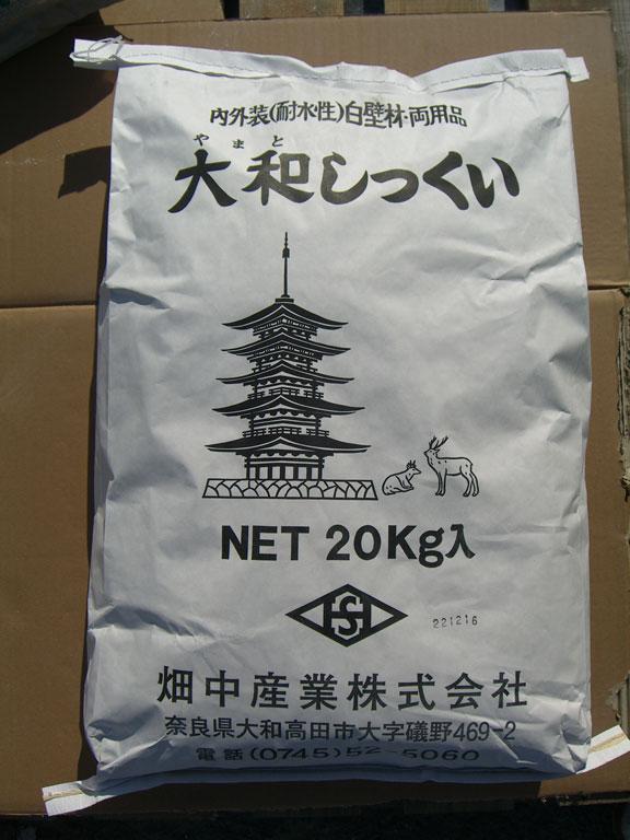 畑中産業 大和しっくい(白色) 20kg【送料無料】