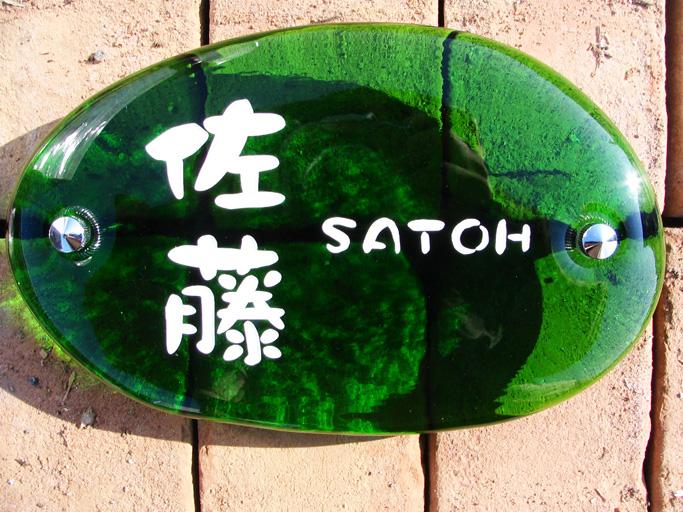光をうまく使ってください琉球ガラスの表札デザインタイプ