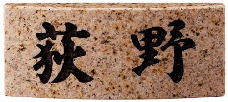 【送料無料】さび御影石Rベース加工の表札