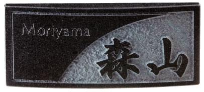 【送料無料】Rベース加工の黒御影石表札