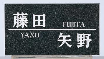 【1027PUP10】【送料無料】天然石二世帯表札スタイリッシュな長方形タイプ