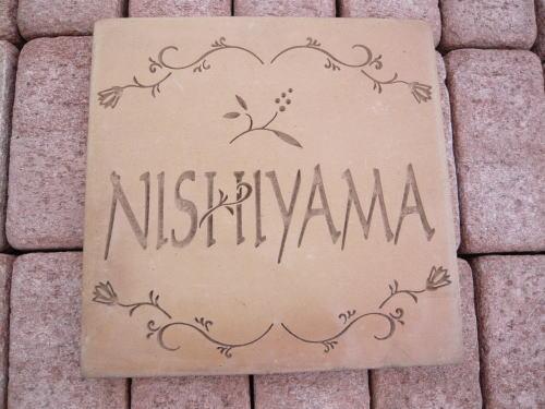 【サンプルB品】【送料無料】スペインテラコッタ表札 300角NISHIYAMA様 西山様