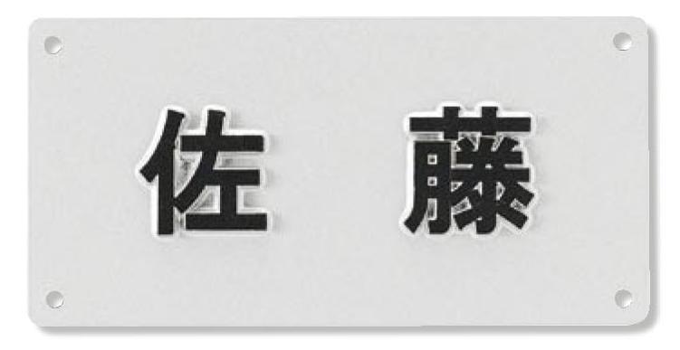 東洋エクステリア専用アイサイン