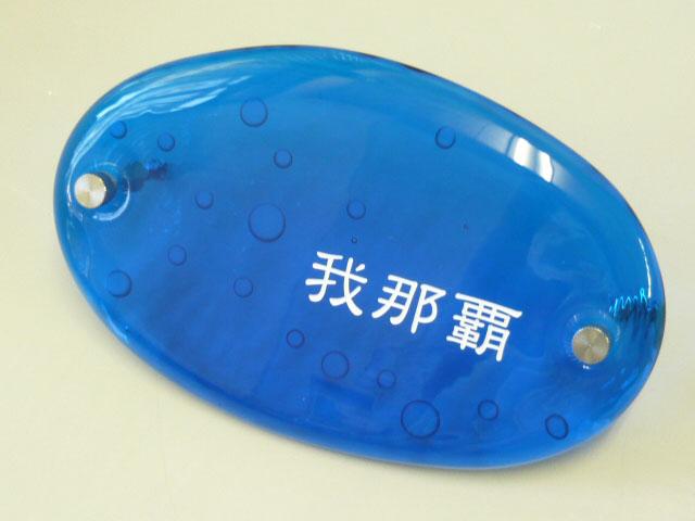 【送料無料】まるで海の中の泡のよう琉球ガラスの表札 楕円型 両面彫りこみ