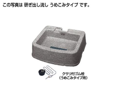 簡易流し台埋め込み流し 650Uお庭の流し台に!野菜などの洗い台に!ペットのお風呂に!レジンコンクリート製。カラー:ミカゲ無料♪排水口とゴム栓付です。