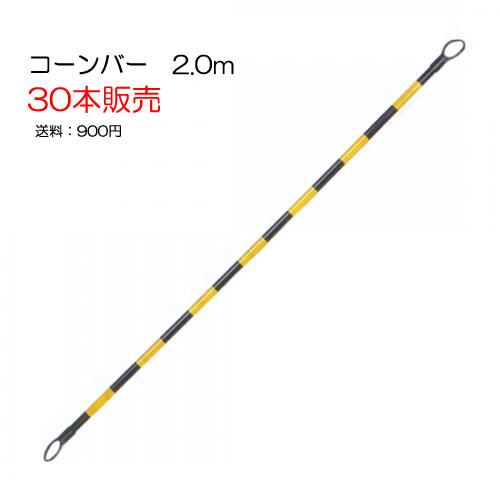 【代引/同梱不可】コーンバー 黄×黒 2.0m30本販売です。サイズ:34φ×2.0m重量:600g